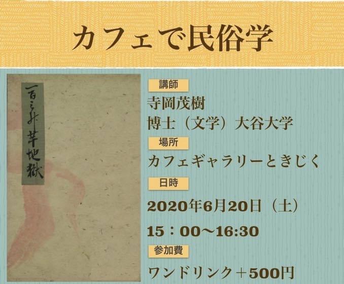 6月20日(土)15:00~16:30「カフェで民俗学」